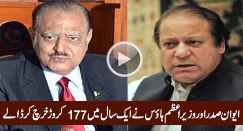 President House & PM House Spent 177 Crore Rs Last Year, Shocking