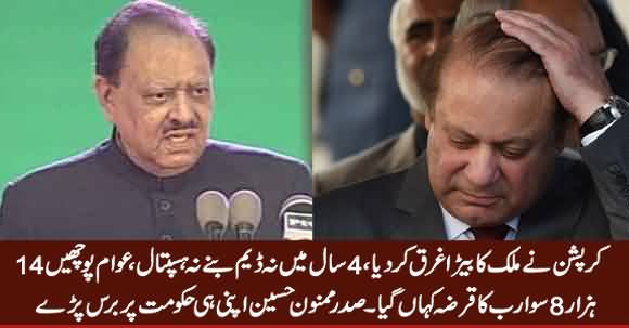 President Mamnoon Hussain Criticized His Own Govt For Poor Performance & Corruption