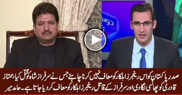 President Should Not Pardon Rangers Officer Who Killed Sarfaraz Shah - Hamid Mir