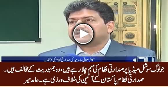Presidential System Is Against Pakistan's Constitutions - Hamid Mir