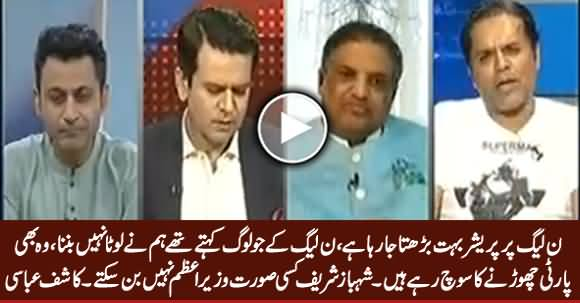 Pressure Is Increasing on PMLN, Shahbaz Sharif Can Never Become Prime Minister - Kashif Abbasi