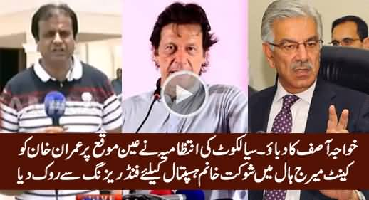 Pressure of Khawaja Asif: Sialkot Administration Stopped Imran Khan From Fundraising For SKMCH
