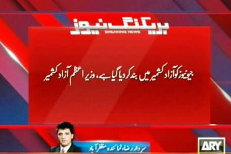 Prime Minister Azad Kashmir Officially Shut Down Geo News in Entire Azad Kashmir