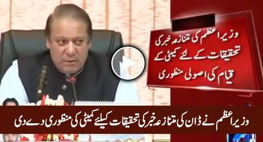 Prime Minister Gives Approval For Committee To Investigate the Controversial News