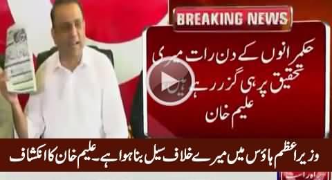 Prime Minister House Mein Mere Khilaf Media Cell Bana Huwa Hai - Aleem Khan