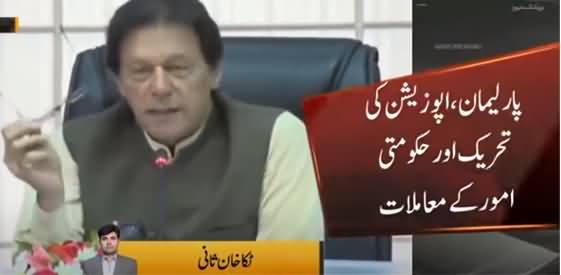 Prime Minister Imran Khan Calls Media Teams Meeting Today