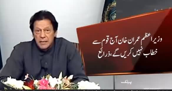 Prime Minister Imran Khan Decides Not to Address the Nation Today