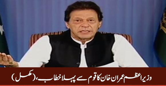 Prime Minister Imran Khan First Address To Nation – 19th August 2018
