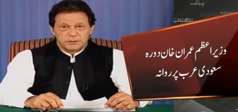 Prime Minister Imran Khan Leaves For Two-Day Saudi Arabia Visit