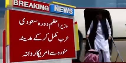 Prime Minister Imran Khan Leaves For US Visit from Saudi Arabia