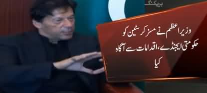 Prime Minister Imran Khan's Big Achievements During Dubai Visit