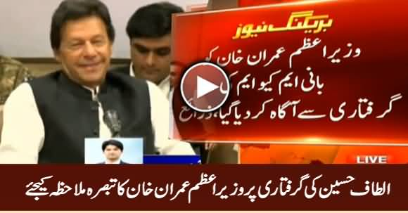 Prime Minister Imran Khan's Comments on Altaf Hussain's Arrest