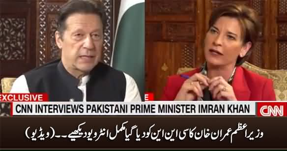 Prime Minister Imran Khan's Complete Interview to CNN - 15th September 2021