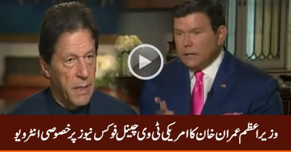 Prime Minister Imran Khan's Exclusive Interview on US Channel Fox News