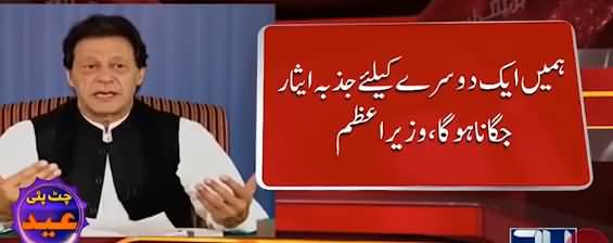Prime Minister Imran Khan's Special Message To Nation on Eid-ul-Azha