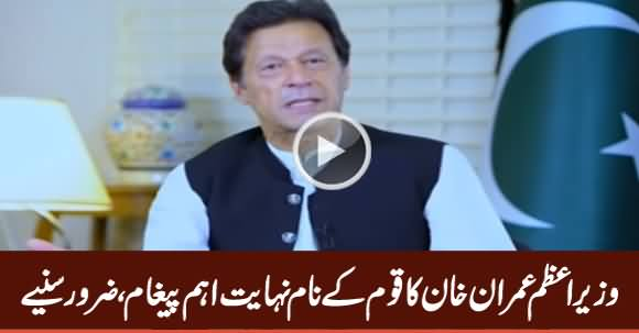 Prime Minister Imran Khan's Very Important Message To Nation, Must Watch