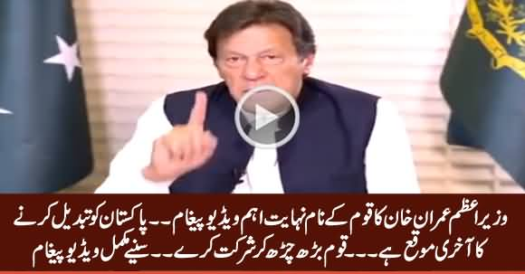 Prime Minister Imran Khan's Very Important Video Message to the Nation