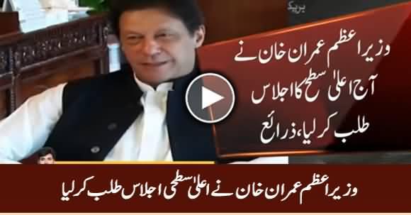 Prime Minister Imran Khan Summons High Level Meeting