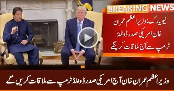 Prime Minister Imran Khan to Meet Donald Trump Today