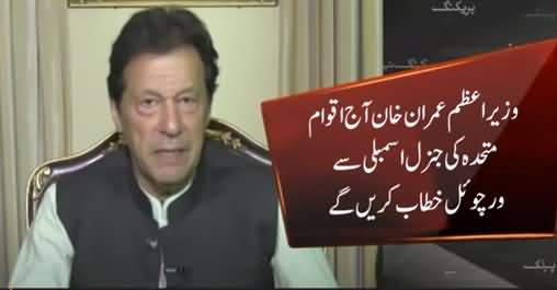 Prime Minister Imran Khan Will Address the UN General Assembly Today