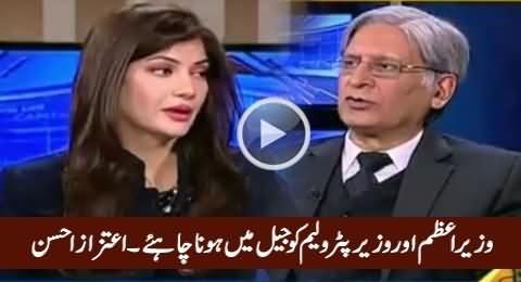 Prime Minister & Minister of Petroleum Should Be in Jail - Aitzaz Ahsan