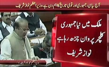 Prime Minister Nawaz Sharif Address in Parliament – 5th August 2015