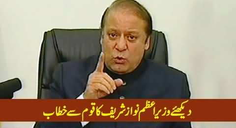 Prime Minister Nawaz Sharif Address to Pakistani Nation - 12th August 2014