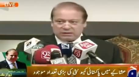 Prime Minister Nawaz Sharif Addresses Pakistani Community In Washington