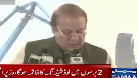 Prime Minister Nawaz Sharif Gives New Date To End Load Shedding