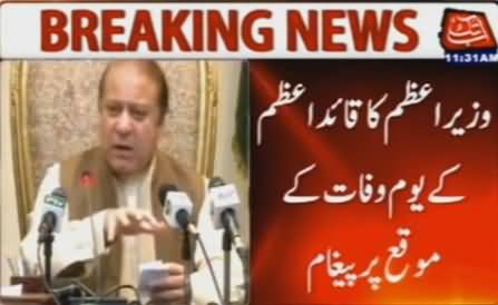 Prime Minister Nawaz Sharif's Message on Quaid-e-Azam's 68th Death Anniversary