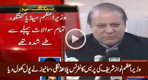 Prime Minister Nawaz Sharif's Planted Press Conference Exposed By Samaa News