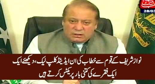 Prime Minister Nawaz Sharif's Unedited Address To Nation, Leaked Clip