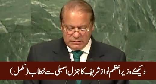 Prime Minister Nawaz Sharif Speech in General Assembly - 21st September 2016