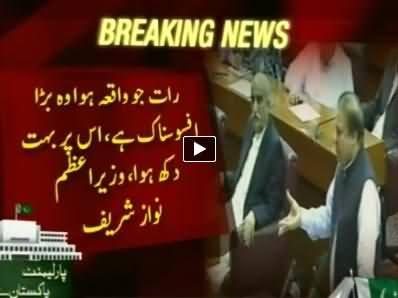 Prime Minister Nawaz Sharif Speech in Joint Session of Parliament - 5th September 2014