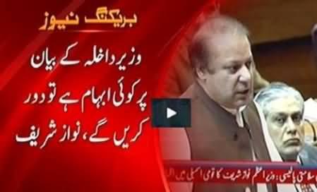 Prime Minister Nawaz Sharif Speech in National Assembly - 26th February 2014