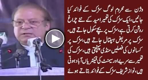 Prime Minister Nawaz Sharif Telling Amazing Benefits of Roads, Must Watch