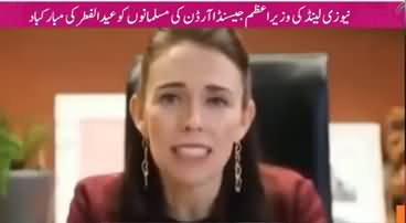 Prime Minister of New Zealand Once Again Won the Hearts of Muslims
