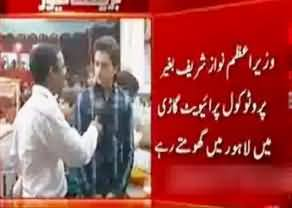 Prime Minister Pakistan Nawaz Sharif Moved in Lahore without Protocol and Purchased Dahi Bhalle