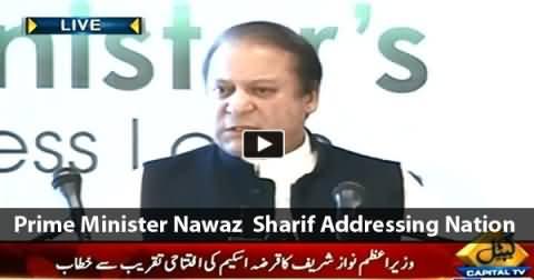 Prime Minister Nawaz Sharif Speech in Youth Loan Program Function - 7th December 2013