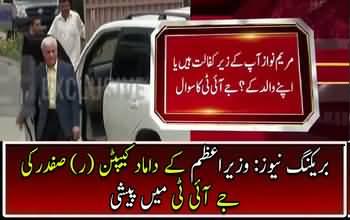Prime Minister's son-in-law Captain (r) Safdar apears before JIT