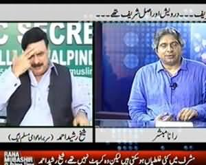 Prime Time By Rana - 25th July 2013 Mubashir (Musharraf Was Different, Atleast He Was Not Corrupt)