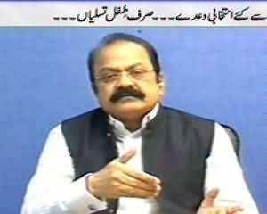 Prime Time By Rana Mubashir - 10th July 2013 (Increase In Inflation,Promises Of Politicians)