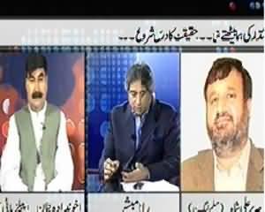 Prime Time By Rana Mubashir - 15th July 2013 (Election Se Pehle Asman Se Taarey Tor Lane Ki Baatein)