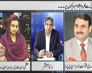 Prime Time By Rana Mubashir - 24th July 2013 (Electricity Cost Again On Rise)