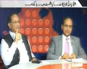 Prime Time By Rana Mubashir - 30th July 2013 (Saddarti Itakhab...Kis ki Fatah...Kis Ki Shakist)