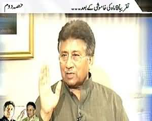 Prime Time (Pervez Musharraf Interview with Rana Mubashir Part 2) - 20th December 2013