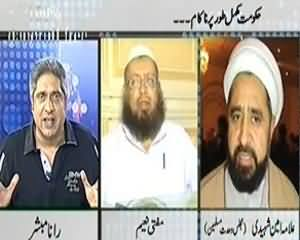 Prime Time With Rana Mubashir (Agar Mimber Per Bethe Log Qualified Na Hon To Kya Kia Jaye?) - 18th November 2013