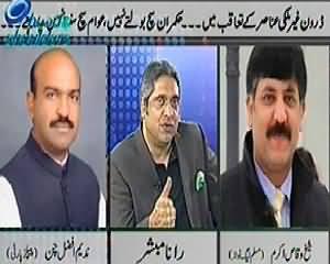 Prime Time With Rana Mubashir (Awam Qurbani Dey Aur Hukamran Mazey Karein) - 13th January 2014