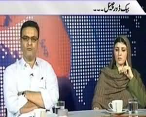 Prime Time With Rana Mubashir (Back Door Channel) - 19th September 2013