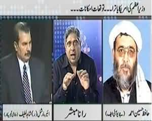 Prime Time With Rana Mubashir (Drone Hamle Ruken Ge Ya Sirf Collision Fund Pe Iktefa?) - 21st October 2013